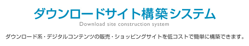 ダウンロードサイト構築システム